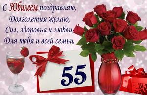 Розы в вазе и пожелание на юбилей