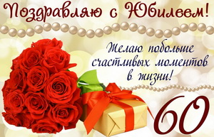Розы и подарок на юбилей 60 лет