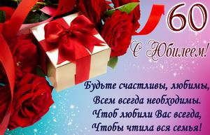 Пожелание с подарком и розами на юбилей