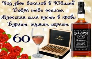 Пожелание к юбилею с сигарами и виски
