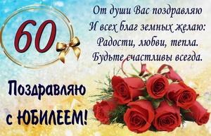 Розы и поздравление на юбилей 60 лет
