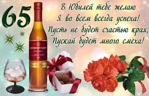 Пожелание на 65 День рождения с розами