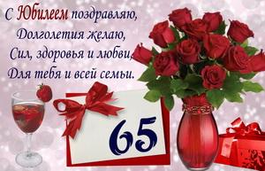 Букет роз в вазе на 65 День рождения