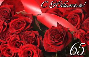 Розы на красном фоне к юбилею