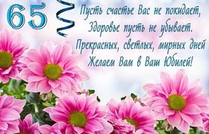 Розовые цветы и пожелание к юбилею