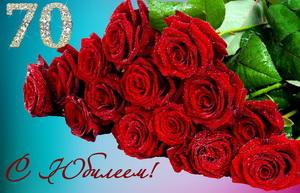 Розы в капельках росы к юбилею
