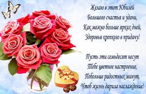 Красивое пожелание и букет роз