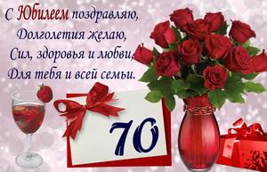 Букет роз и поздравление к юбилею