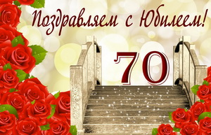 Мостик в розах и блестках на юбилей