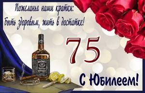 Пожелание с розами на юбилей 75 лет