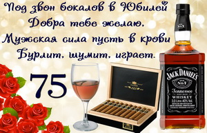 Пожелание и виски с сигарами на юбилей