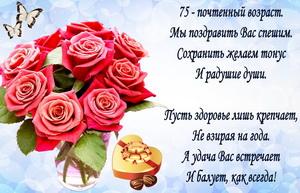 Букет роз и пожелание на 75 День рождения