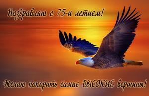 Открытка с орлом парящим в закатном небе