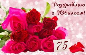 Букет роз на блестящем фоне к юбилею
