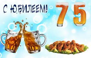 Кружки с пивом на красивом фоне к юбилею