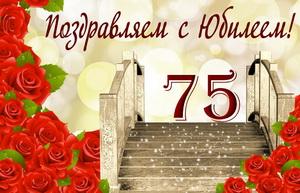 Фото открытка 75 лет 34