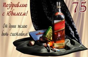 Виски и трубка на черном бархате с пожеланием