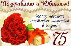 Поздравление и подарок на юбилей 75 лет