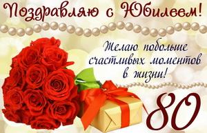 Открытка с розами и подарком к юбилею