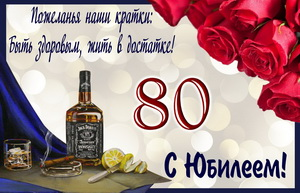 Виски и розы на 80 День рождения