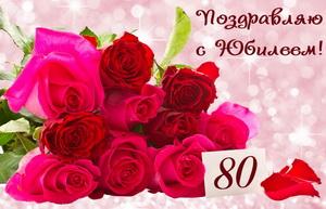 Букет из красных роз на юбилей 80 лет