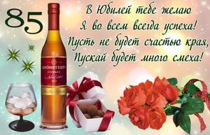 Открытка с пожеланием и розами к юбилею