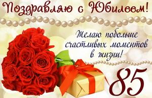 Букет роз и подарок на юбилей 85 лет
