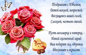 Пожелание с букетом роз на юбилей 85 лет