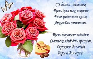 Букет роз и красивое пожелание к юбилею