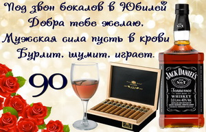 Пожелание мужчине на фоне виски и сигар
