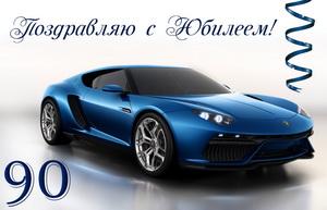 Открытка с синей спортивной машиной