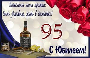 Виски и красные розы на 95 День рождения