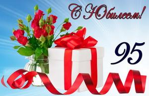 Подарок и букет цветов на юбилей 95 лет