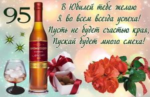 Открытка с пожеланием, цветами и коньяком