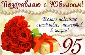 Открытка с букетом роз на юбилей 95 лет