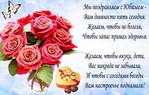 Пожелание в стихах на 95 День рождения