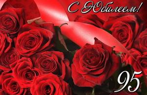 Розы в красном оформлении на юбилей 95 лет