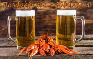 Кружки с пивом и раки для мужчины
