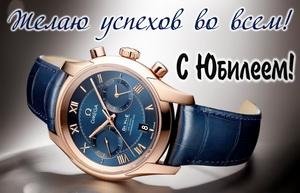 Красивые часы мужчине на юбилей
