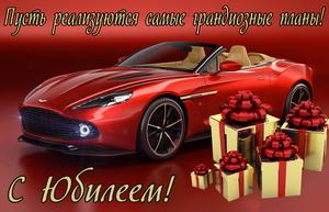 Открытка с красивой красной машиной на юбилей