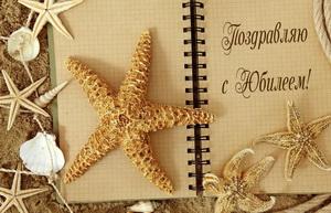 Морская звезда на раскрытой тетради
