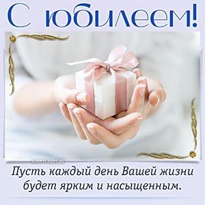 Милая открытка с подарком и пожеланием на юбилей