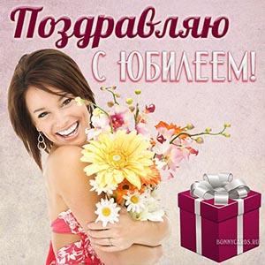 Открытка с девушкой, цветами и подарком на юбилей