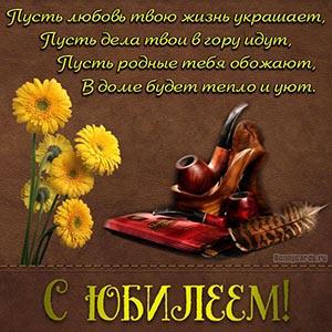 Картинка с юбилеем на фоне желтых цветов и трубки