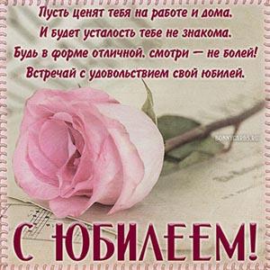 Красивая открытка с розой и стихами на юбилей в рамке