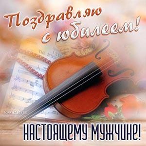 Поздравление с юбилеем мужчине на фоне скрипки