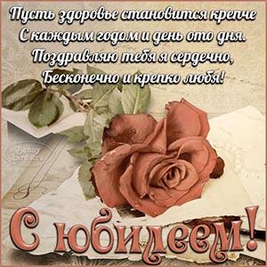 Красивая картинка на юбилей с большой розой и стихами