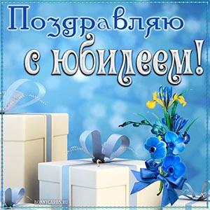 Картинка с подарками и поздравлением с юбилеем