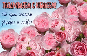Поздравление с юбилеем с морем роз