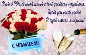 Букет красно-белых роз женщине к юбилею